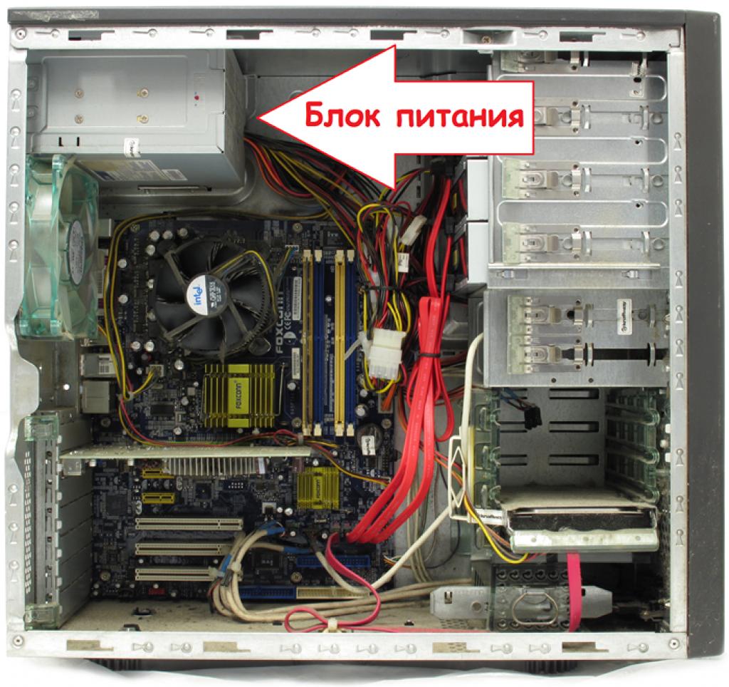 Блок питание на компьютер фото схема