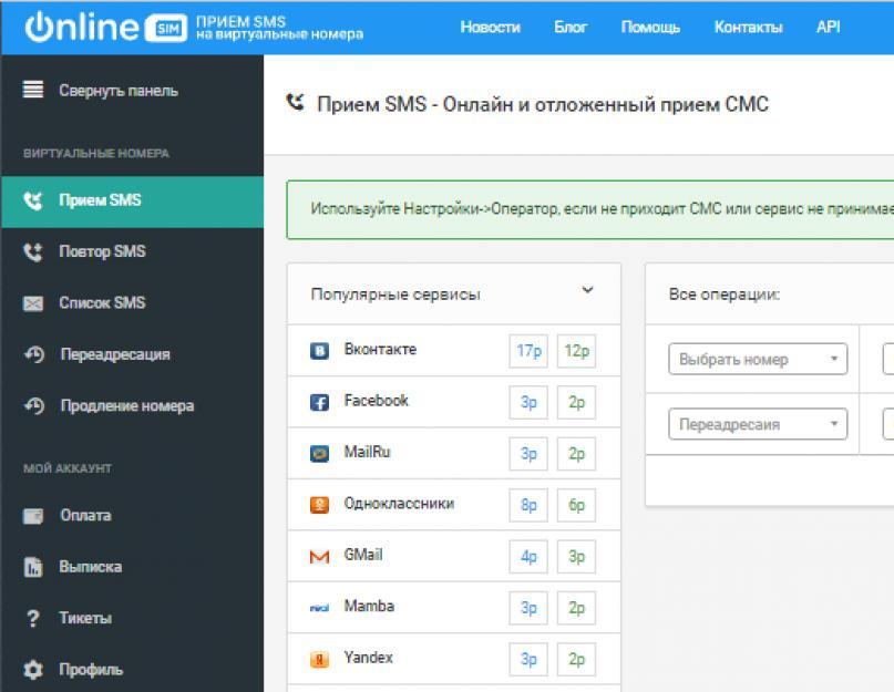 Одноразовые Номера Для Регистрации На Mamba.ru