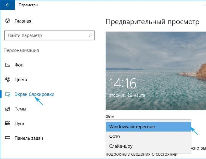 Где Находятся Обои Экрана Блокировки Windows 10