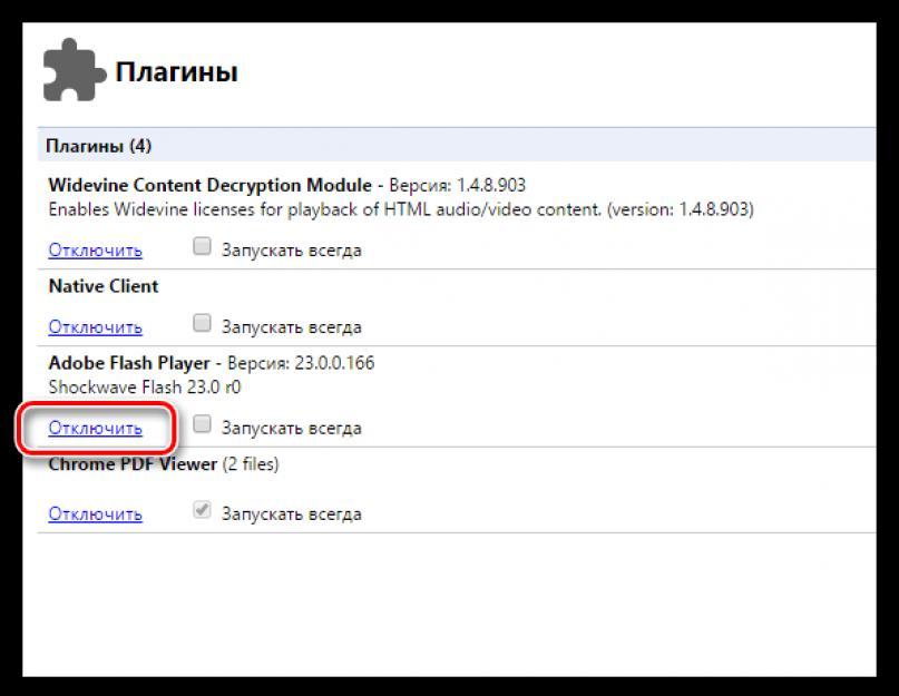 Запустить флеш плеер в браузере тор gidra тор браузер на айфон 5 скачать бесплатно hyrda вход