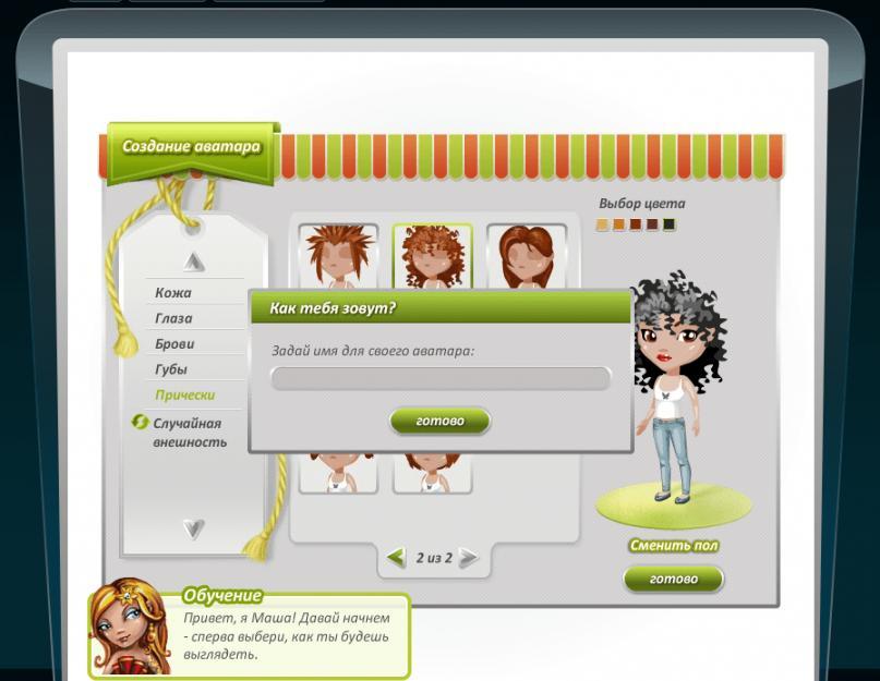 Сайт для создания красивого ника создание кнопок для сайта png