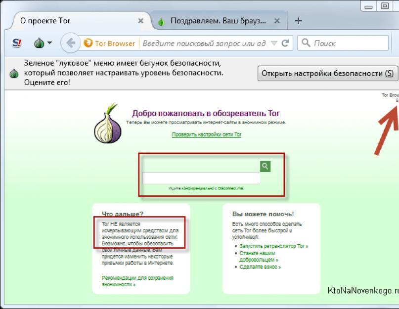 Поисковики для браузера тор gidra русский darknet hyrda вход